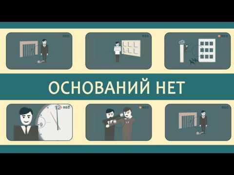 Embedded thumbnail for Если к вам подошел полицейский