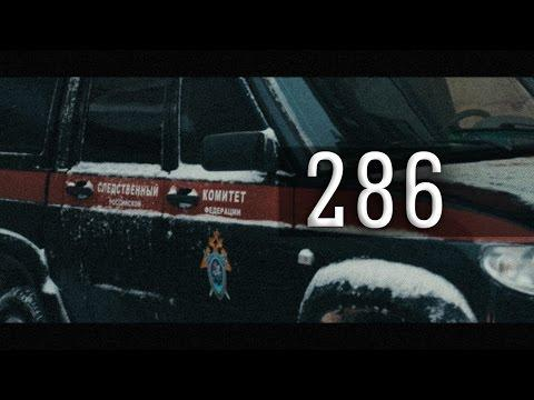 Embedded thumbnail for Фильм 286